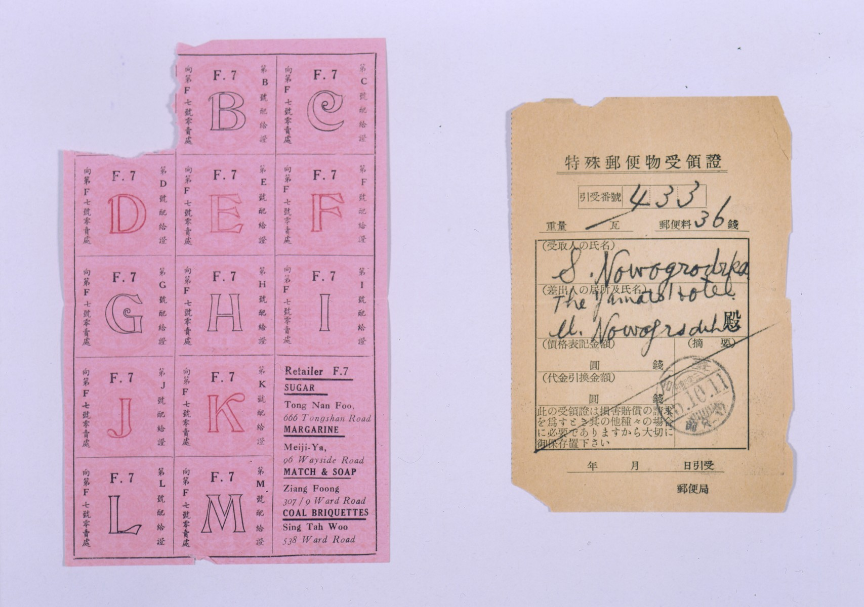 Composite photograph of two documents from the Shanghai ghetto:  1. Ration card for the Shanghai ghetto (left). 2. A receipt for a package sent from Shanghai to the mother of Marcus Nowogrodzki, who stayed behind in Warsaw when Marcus fled to Shanghai (right).