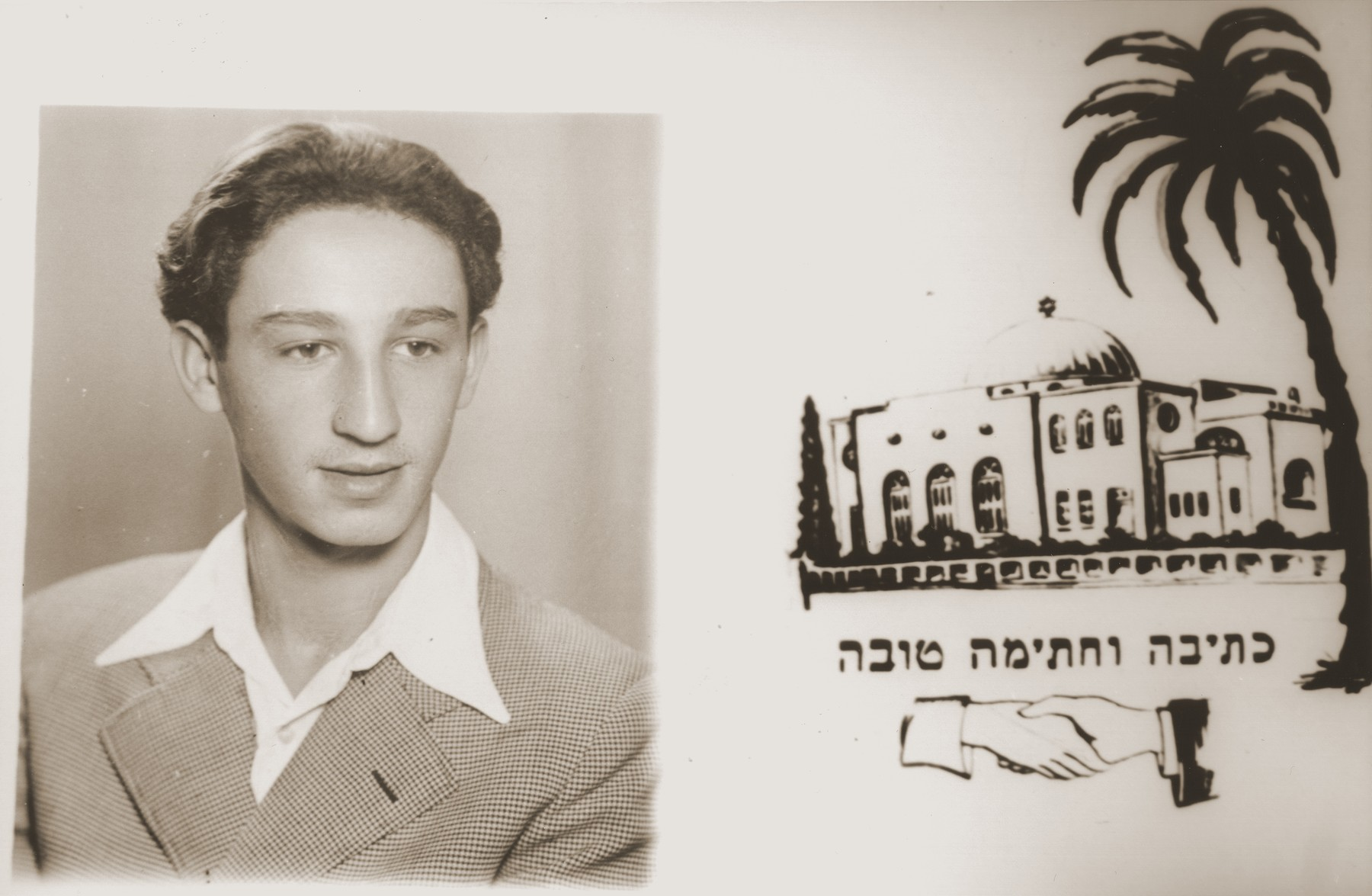 A Jewish New Year greeting card from Zvi Druttman, a friend of the donor.