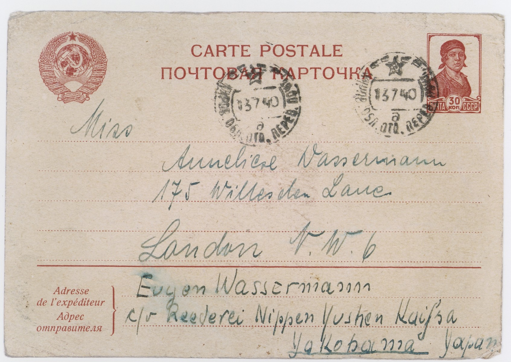 Postcard written by the German Jewish refugee, Eugen Wassermann, while he was in Moscow, but mailed from Yokohama, Japan.  The correspondence was addressed to his daughter, Anneliese, who had gone to England on a Kindertransport.