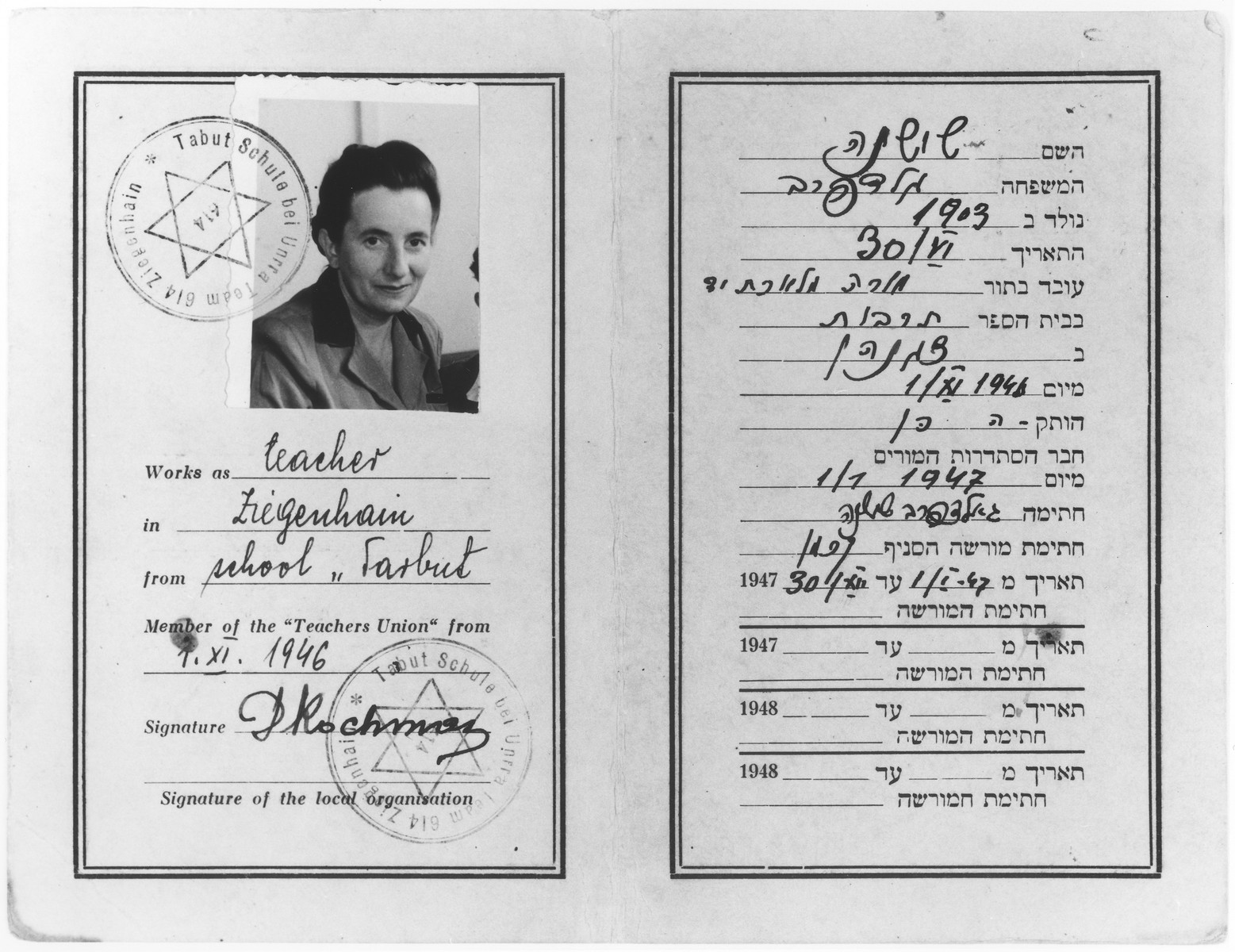 Membership card certifying that Roza (Shoshana) Goldfarb is a teacher at the Ziegenhain Hebrew Tarbut school and a member of the Jewish Teachers Union in Germany.