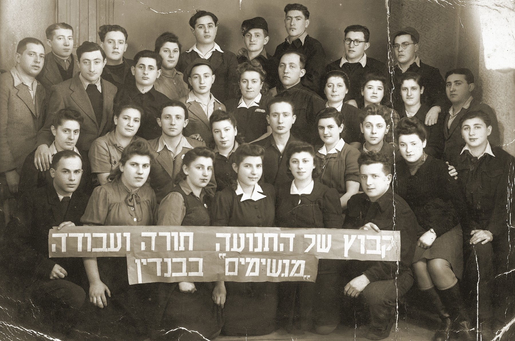 Members of Kibbutz Magshimim in Bedzin, Poland shortly after the war.  Yehiel Hershkowitz is kneeling in the front row.  Esther Urman is in the second row, fourth from the right.