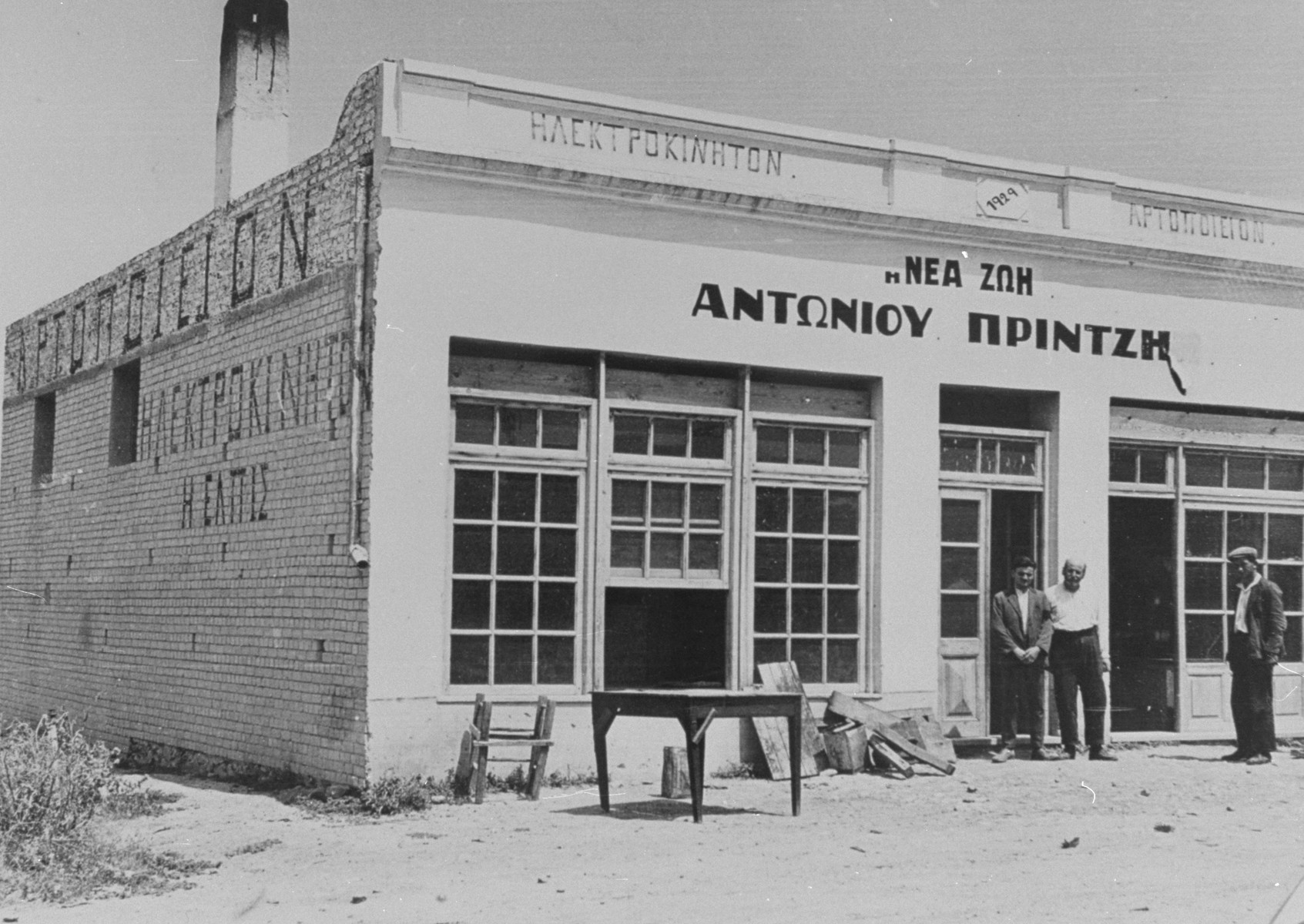 View of the bakery owned by the Greek Christian Leonidas Pappas, which was situated on the outskirts of Camp Campbell.  The baker was killed at the entrance to the shop during the pogrom of June 29, 1931.