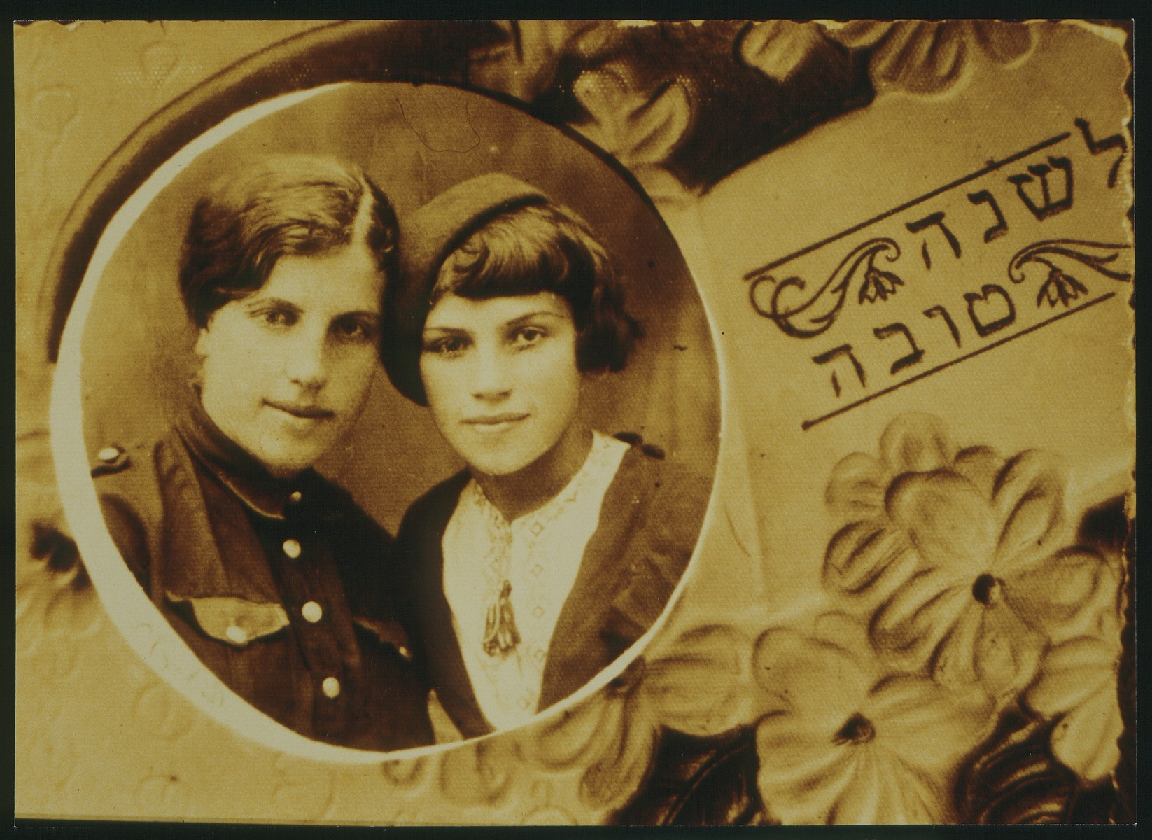 A Jewish New Year's card from the Hinski sisters of Eisiskes.  Pictured are Golda Brahah (left) and sister Hayya Sheine Hinski. Hayya-Sheine died a natural death during the summer of 1940. Her sister was murdered by the Germans during the September 1941 killing action in Eisiskes.