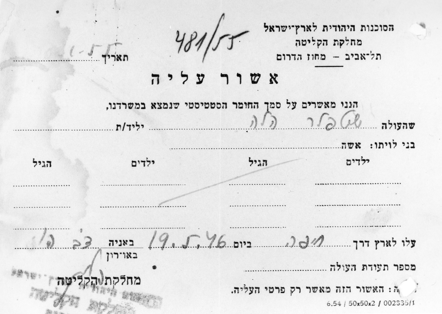Aliya certificate for Helcia Stapler testifying that she immigrated to Palestine on board the ship the Dov Hos.