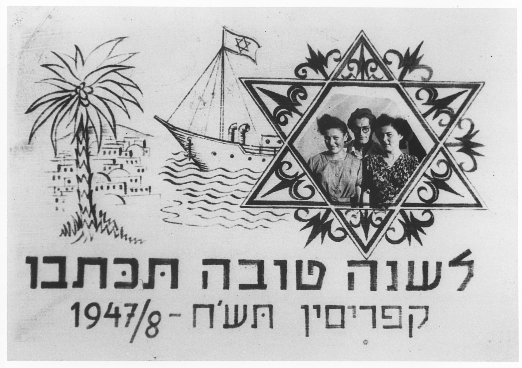 Personalized Jewish New Year's card that was sent from the Cyprus detention camp.  The greeting card bears the photograph of  Pnina, Meir and Leah Halpern (pictured left to right), Jewish DPs from the illegal immigration ship, Theodor Herzl, who were interned on Cyprus.