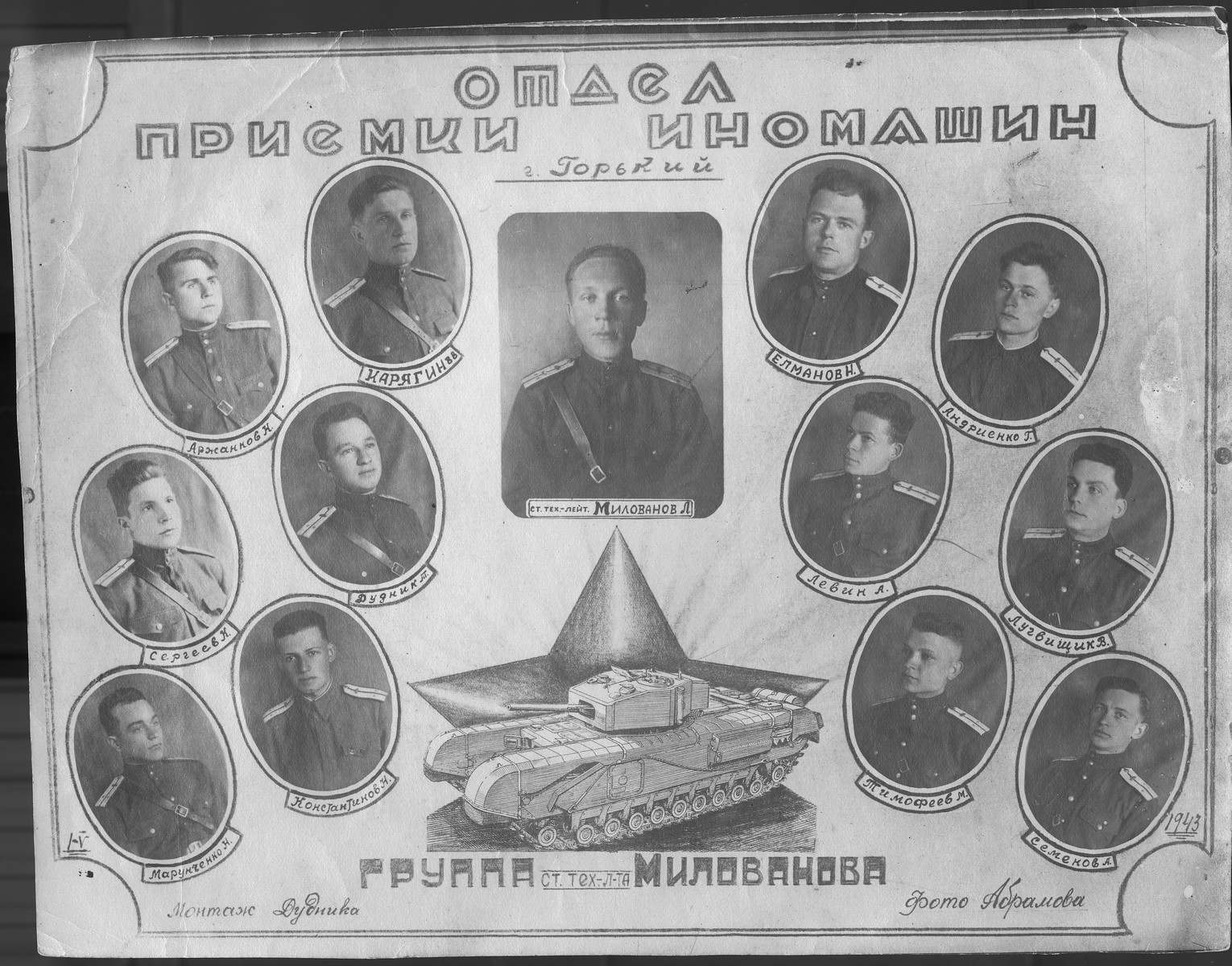 Photo montage of members of a unit of the Soviet Army responsible for the acquisition of foreign military hardware, under the command of Senior Lieutenant Milovanov.   This unit, which included a few Soviet Jews, was responsible for receiving Pershing tanks and other military supplies sent to the Soviet Union by the United States under the Lend Lease program.  Abram Levin (later Lewin), the donor's husband, is pictured in the second row, second from right.