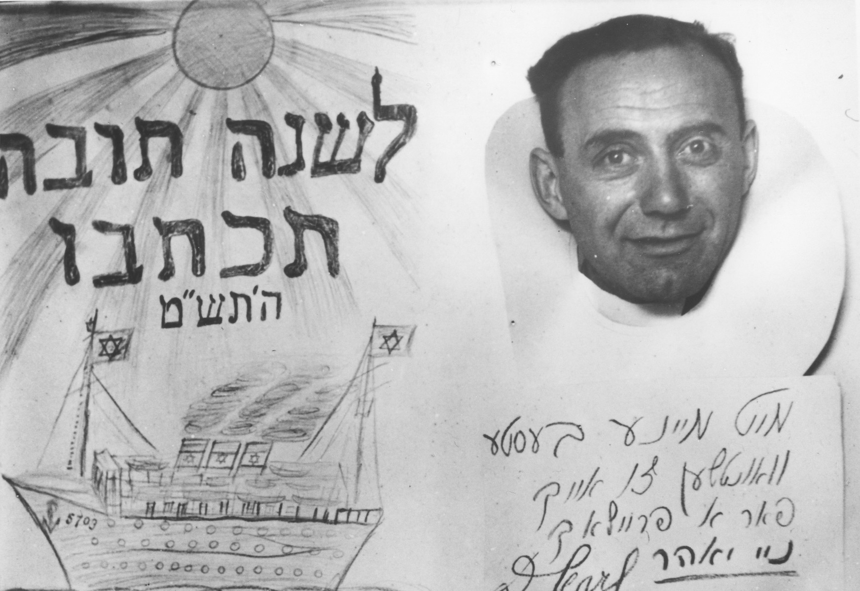 """Personalized Jewish New Years card featuring a drawing of a Jewish immigrant ship, from D. Pearl, a former pilot who served as the UNRRA director of the Hessisch-Lichtenau displaced persons camp system.  The Hebrew text reads: """"May you be inscribed for a good year.""""  The Yiddish inscription reads: """"With my best wishes to you for a happy new year, D. Pearl."""""""