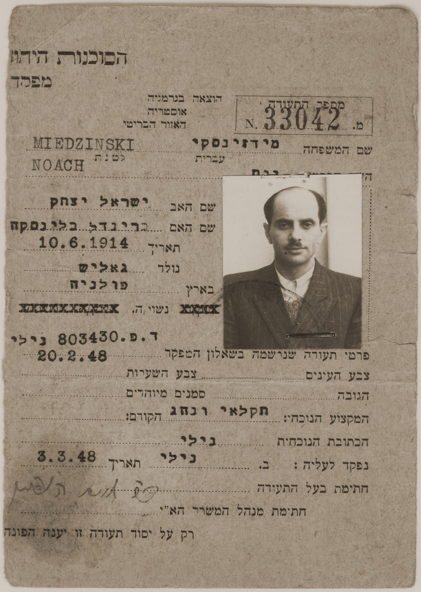 Hebrew identification card issued to Noach Miedzinski by the Jewish Agency for Palestine's office in Germany and Austria.