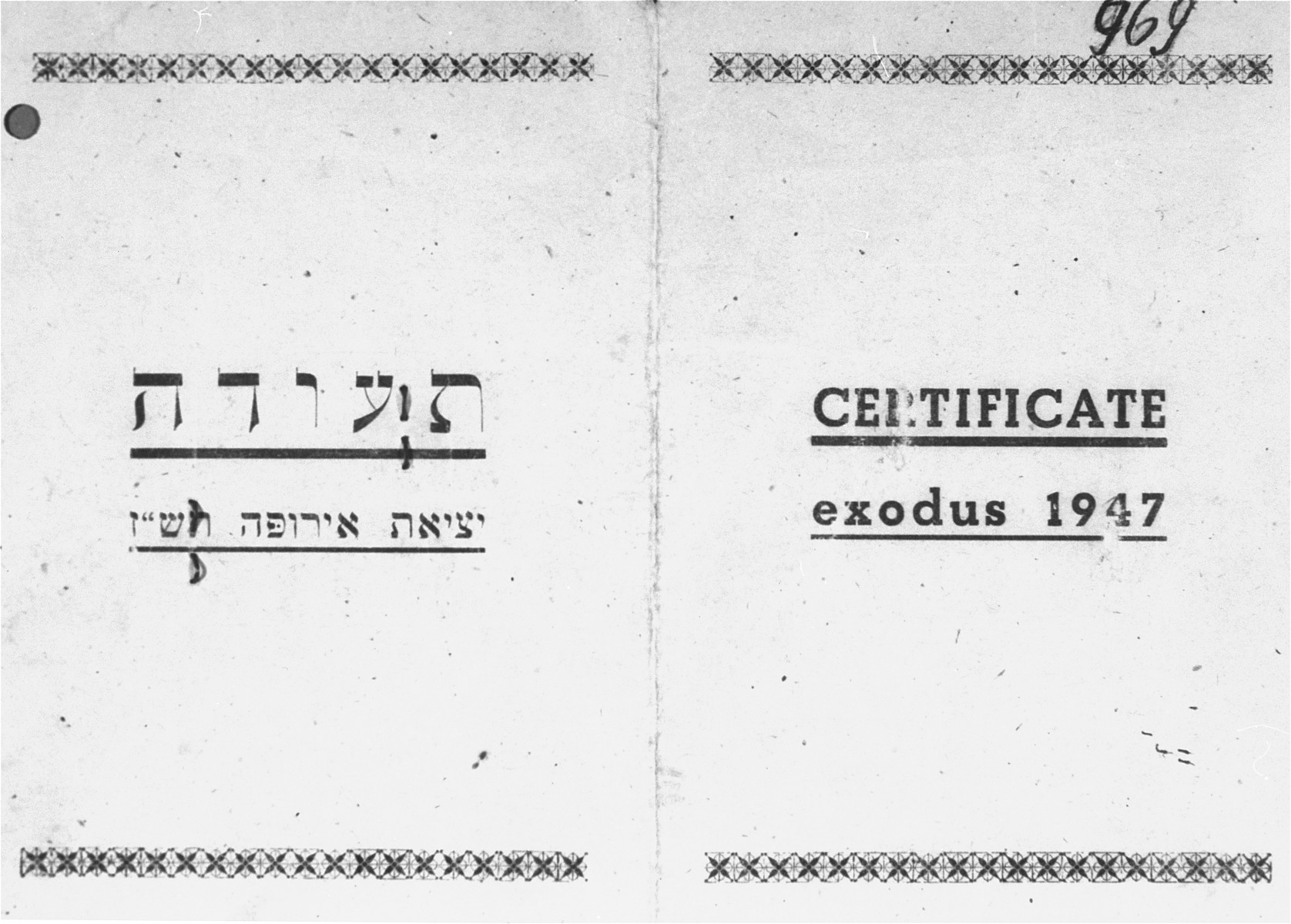 """The cover of a DP identity card, issued by the Jewish administration of the Poppendorf displaced persons camp, certifying that Cilia Rudashevsky was an illegal immigrant aboard the Exodus 1947, who was brought back to Germany against her will, and who """"is in exile on [her] way back to Eretz-Israel""""."""