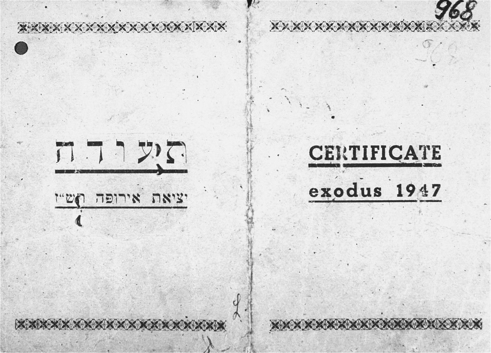 "The cover of a DP identity card, issued by the Jewish administration of the Poppendorf displaced persons camp, certifying that Rosa Rudashevsky was an illegal immigrant aboard the Exodus 1947, who was brought back to Germany against her will, and who ""is in exile on [her] way back to Eretz-Israel""."