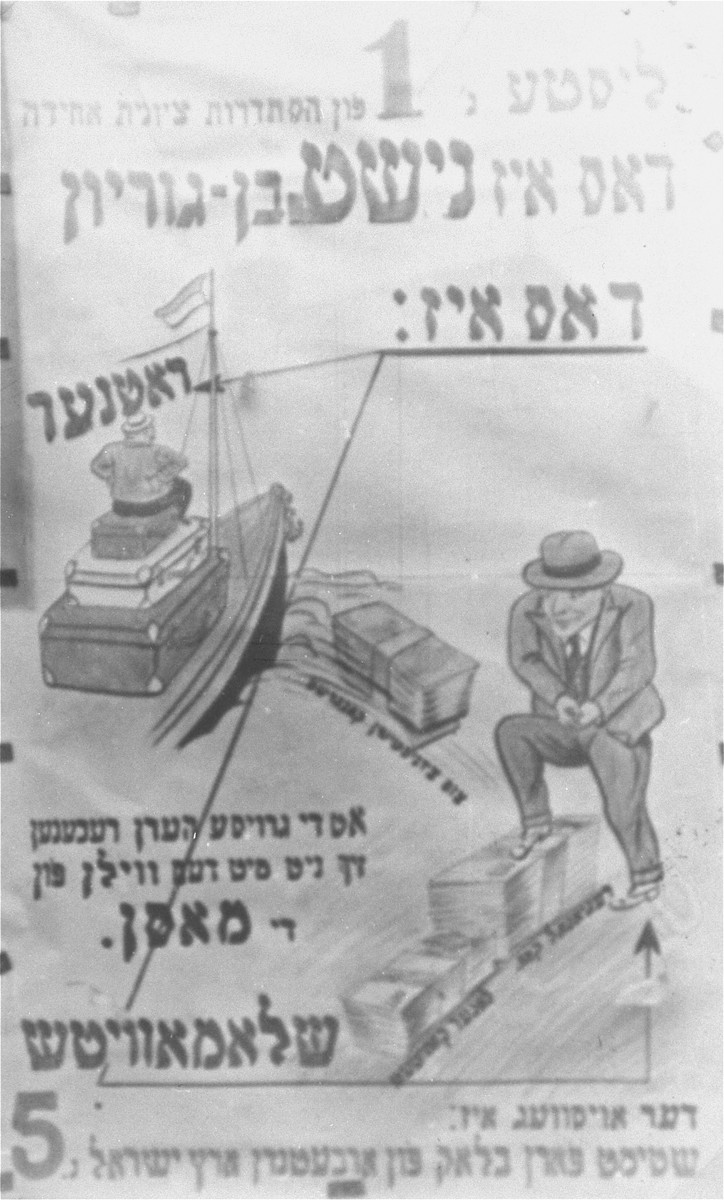 """Campaign poster at the Zeilsheim displaced persons' camp for the Labor Zionists.  The text reads: Block 1 is not Ben Gurion.  It is Ratner and Shlomowicz who do not represent the masses.  Vote for Block 5  -- the workers for the Land of Israel."""""""