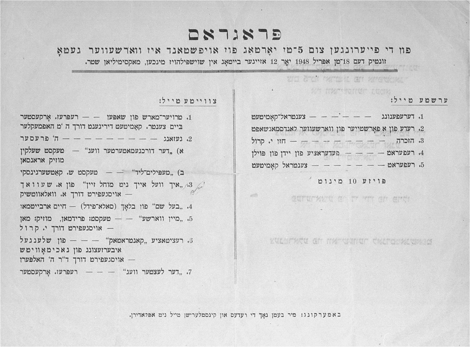 Program (inside page) for the commemoration of the fifth anniversary of the Warsaw ghetto uprising, organized by the Central Committee of the Liberated Jews in the American Zone of Germany.