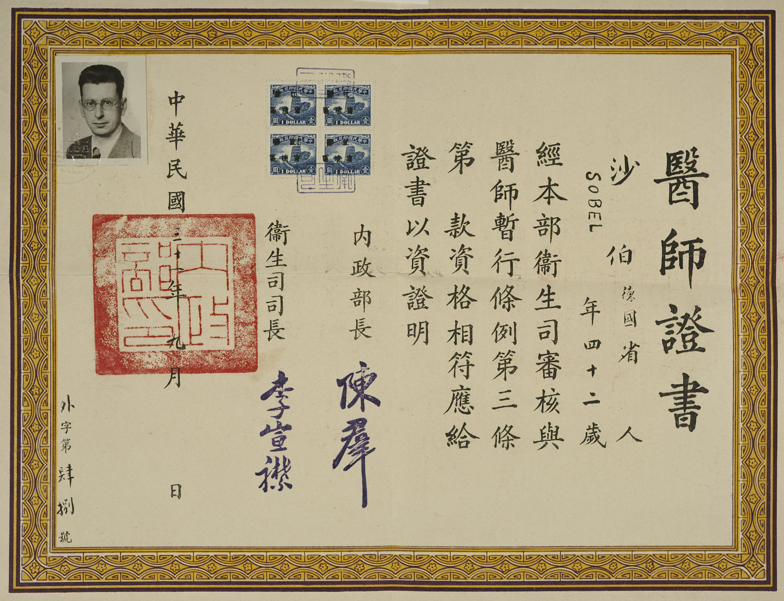 Chinese document with an attached photograph issued to Dr. Siegmund Sobel.