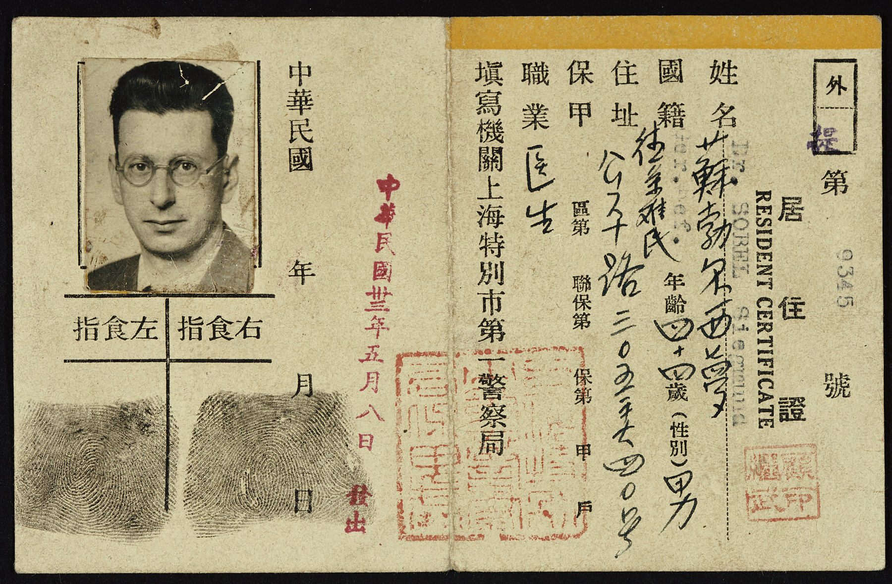 Identification card and resident certificate issued to Dr. Siegmund Sobel.  The document printed in both Chinese and English states that the bearer is obligated to carry the card with him at all times.