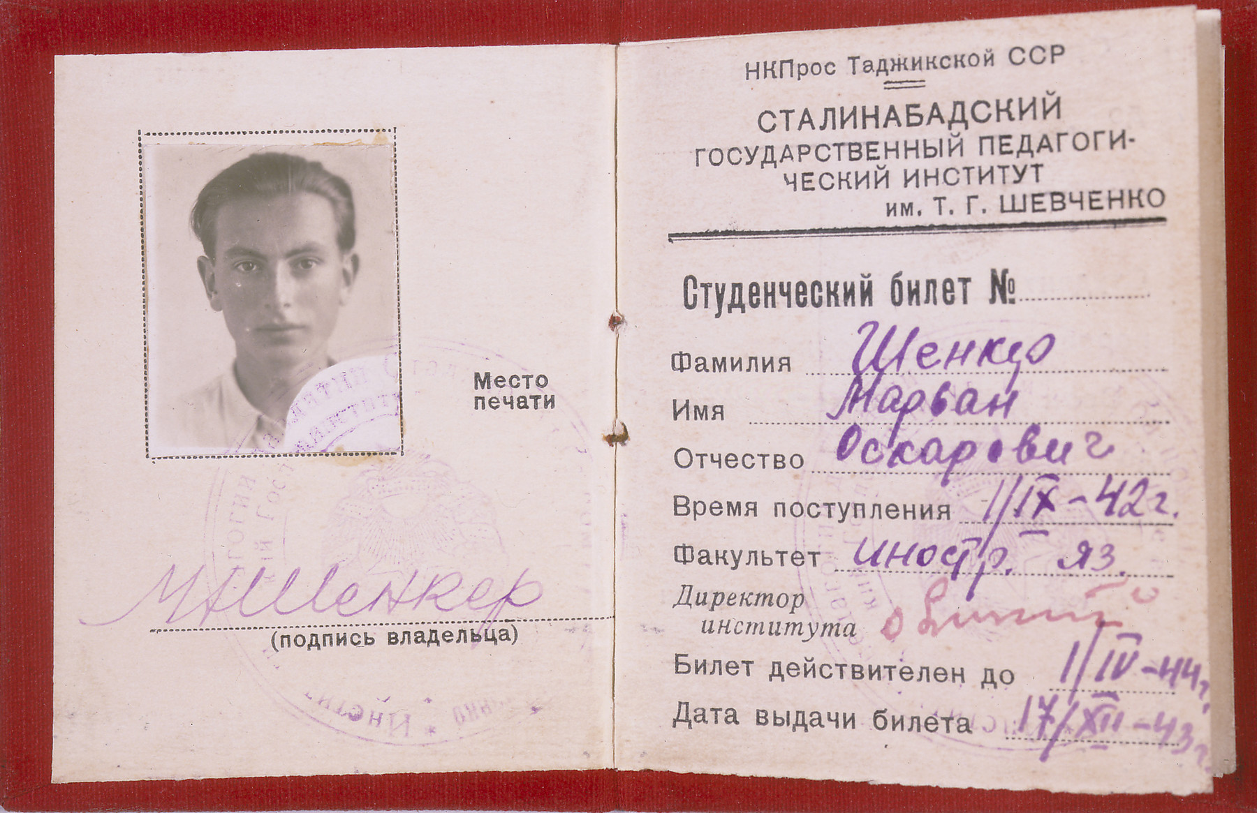 Russian student identification card issued to Alexander Schenker by the Stalinabad State Pedagogical Institute in Tadzhikistan.