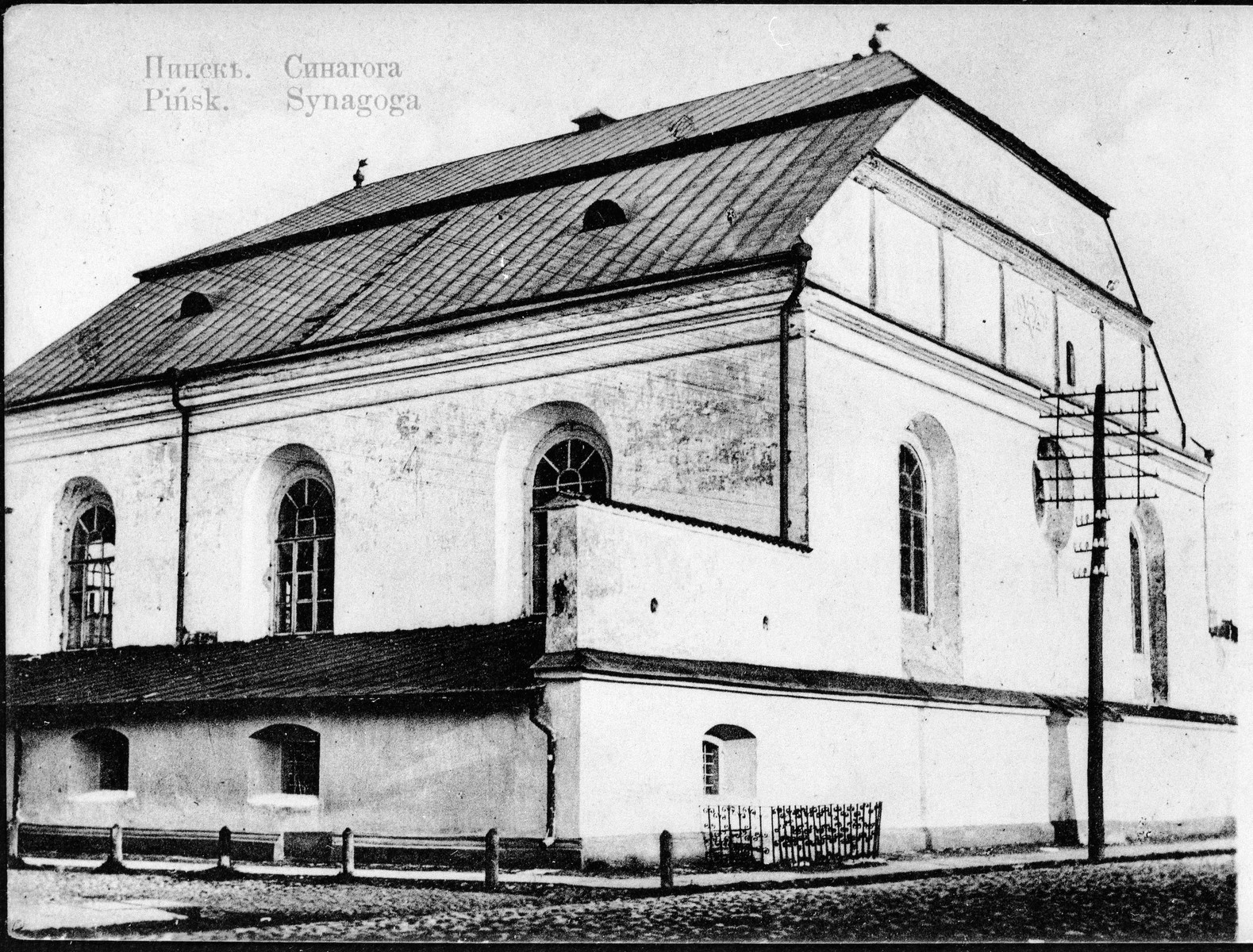 Exterior view of the Pinsk synagogue.